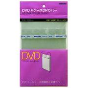 TS-552/3 [DVD PケースOPカバー 20枚入]