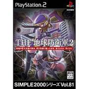 THE 地球防衛軍2 (SIMPLE2000シリーズ Vol.81) [PS2ソフト]