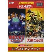 コーエー定番シリーズ ツインキャンペーン 麻雀大会II Special&太閤立志伝II [Windows]
