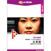 Talk More 海外旅行・ビジネスに役立つ広東語 [Windows/Mac]