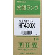 HF400X [蛍光水銀ランプ E39口金 400W形 蛍光形]