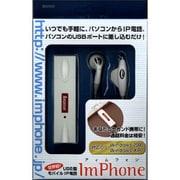 IM-001 [USB型モバイルIP電話 ImPhone]