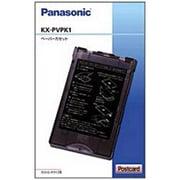 KX-PVPK1 [ポストカードサイズ用ペーパーカセット]