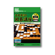 極めるシリーズ 石倉昇九段の囲碁講座 中級編 ~強化版~ [Windows]