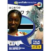 TalkNow! はじめてのツワナ語 [Windows/Mac]