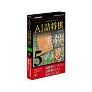eプライスシリーズ AI詰将棋その5黒鉄の巻 Win [PCソフト]