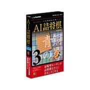 AI詰将棋 その3 青銅の巻 [Windows]