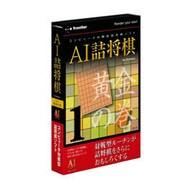 eプライスシリーズ AI詰将棋その1黄金の巻 [Windows]