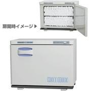 HB-118S [タオル蒸し器(20L・横開き) HOT BOX(ホットボックス)]