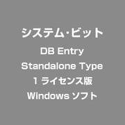 DB Entry Standalone Type 1ライセンス版 [Windows]