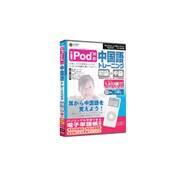 iPod対応中国語トレーニング(初級+中級) [Windows/Mac]
