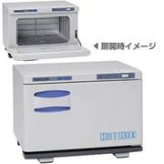 HB-113F [タオル蒸し器(8.3L・前開き) HOT BOX(ホットボックス)]