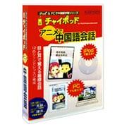 チャイポッド アニメで中国語会話(iPod対応) Win