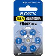PR44P-6D [高出力補聴器用空気電池 6個]