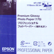 PXMC44R12 [プロフェッショナルフォトペーパー 薄手 光沢紙 約1,118mm幅×30.5m]