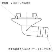 MAC-840DS [ドレンソケット]