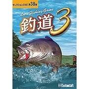 釣道3-ルアーフィッシング編- セレクション2000 [Windows]
