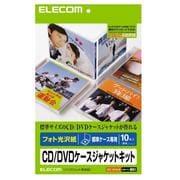 EDT-KCDJK [CD/DVDケースジャケットキット(表紙+裏表紙) フォト光沢紙 10枚]