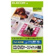 EDT-KCDI [CD/DVDケースジャケット表紙 フォト光沢 2面 10枚入り]