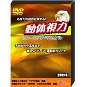 動体視力トレーニング・マニュアルDVD [DVD]