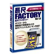 長尺FACTORY [Windows]