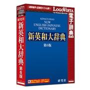 研究社 新英和大辞典第6版 [Windows/Mac]