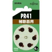 PR41(6B) [補聴器用空気電池]
