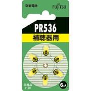 PR536(6B) [補聴器用空気電池]
