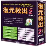 復元救出マスター 2 PRO Win Vista対応版 アカデミックパブリック [Windows]
