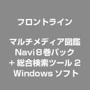 マルチメディア図鑑Navi8巻パック+総合検索ツール2 [Windows]
