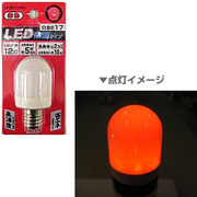 TF3017RD [LED電球 E17口金 赤]