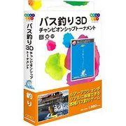 バス釣り 3D チャンピオンシップトーナメント Windows [PCソフト Vista対応]