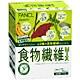 ファンケル 食物繊維MIX 30包