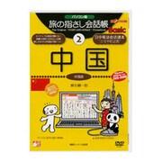 旅の指さし会話帳2 中国 [Windowsソフト]