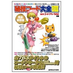 隔月刊コードフリークAR別冊 秘技コード大全VIII