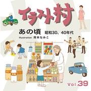 イラスト村 Vol.39 あの頃 昭和30、40年代 [Windows/Mac]
