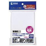 JP-HKTEST-200 [インクジェット試し刷り用紙 増量 はがきサイズ 200枚]