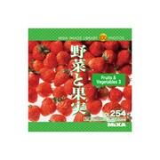 MIXA IMAGE LIBRARY Vol.254 野菜と果実 [Windows/Mac]