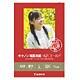 キヤノン写真用紙 インクジェット 光沢ゴールド L判 GL-101L200 1個(200枚)