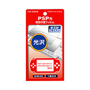 マルチコートフィルム 光沢 [PSP-1000/2000/3000用]