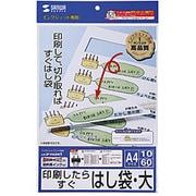 JP-HASHI1 [インクジェット用箸袋 大 60箸袋分]