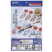 JP-HASHI2 [インクジェット用箸袋 小 100箸袋分]
