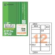 FSCGB861 [A4タックシール 12面 FSC森林認証紙 100シート]