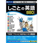 English Factory しごとの英語 [Windows/Mac]