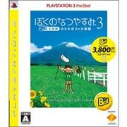ぼくのなつやすみ3 ‐北国篇‐ 小さなボクの大草原 (PLAYSTATION 3 the Best) [PS3ソフト]