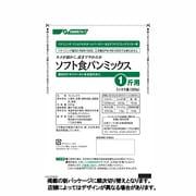 SD-MIX62A [食パンミックス(1斤用) ソフト食パンミックス(5袋入)]