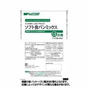 SD-MIX57A [食パンミックス(1.5斤用) ソフト食パンミックス(5袋入)]