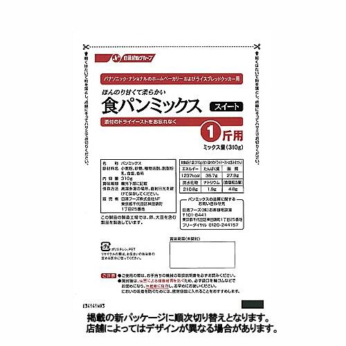 SD-MIX30A [食パンミックス(1斤用) 食パンミックススイート(5袋入)]