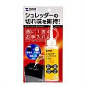 PSD-CD1 [電動式・手動式シュレッダー用 メンテナンスオイル]