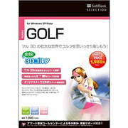 SoftBank SELECTION 爽快3Dゴルフ [Windowsソフト]